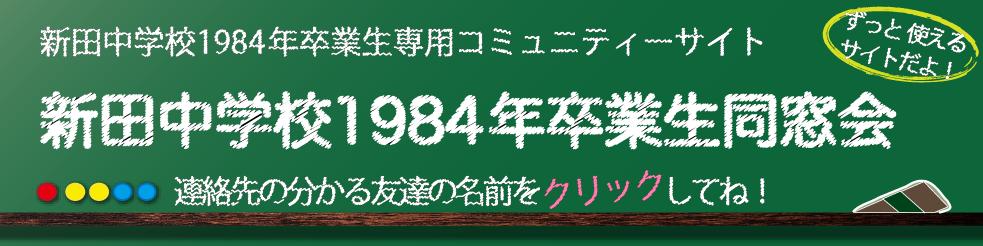 新田中学校第4回1984年卒業生同窓会